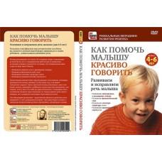 Как помочь малышу красиво говорить. Развиваем и исправляем речь малыша для 4-6 лет (DVD)